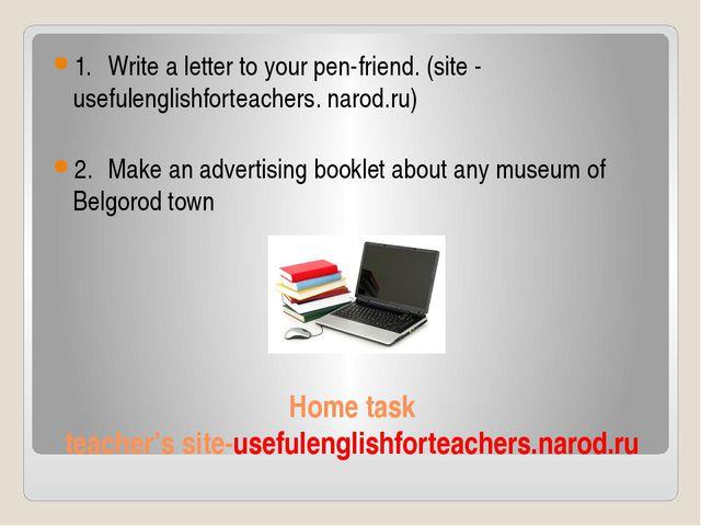 Home task teacher's site-usefulenglishforteachers.narod.ru 1.Write a letter...