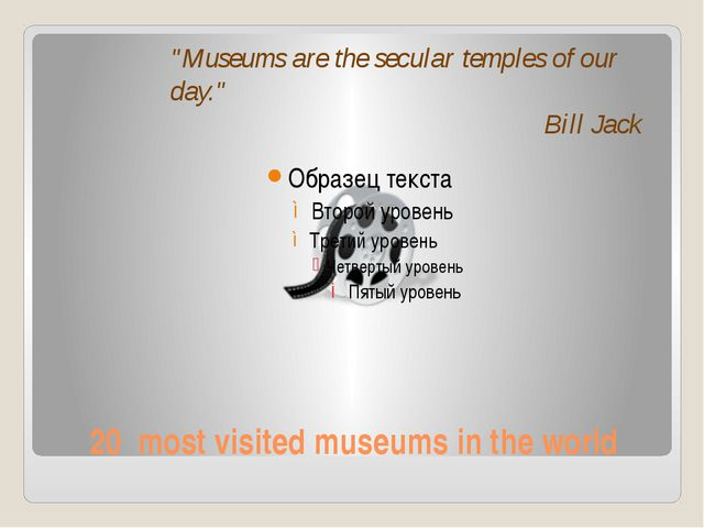 "20 most visited museums in the world ""Museums are the secular temples of our..."