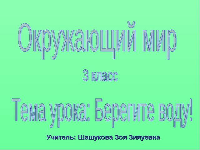 Учитель: Шашукова Зоя Зияуевна
