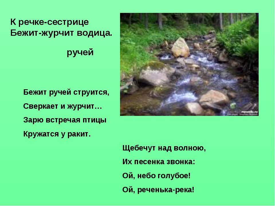 К речке-сестрице Бежит-журчит водица. ручей Бежит ручей струится, Сверкает и...