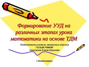 Формирование УУД на различных этапах урока математики на основе ТДМ Подготови