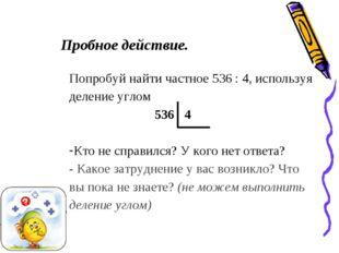 Пробное действие. Попробуй найти частное 536 : 4, используя деление углом 536