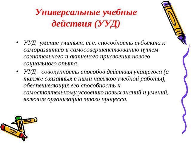 Универсальные учебные действия (УУД) УУД -умение учиться, т.е. способность су...