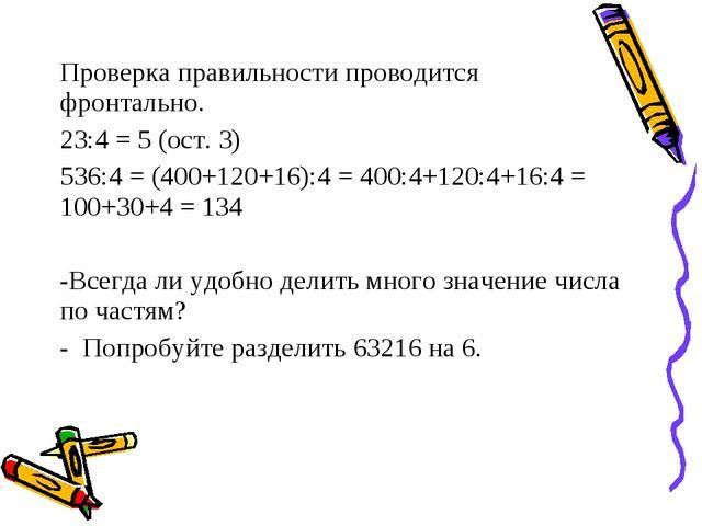 Проверка правильности проводится фронтально. 23:4 = 5 (ост. 3) 536:4 = (400+1...