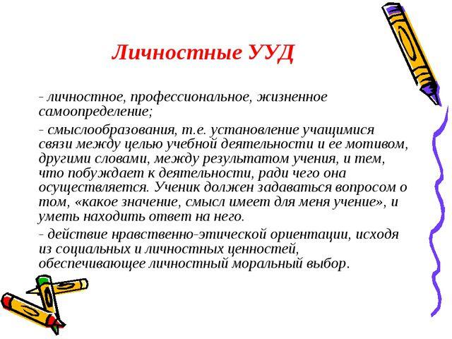 Личностные УУД - личностное, профессиональное, жизненное самоопределение; - с...