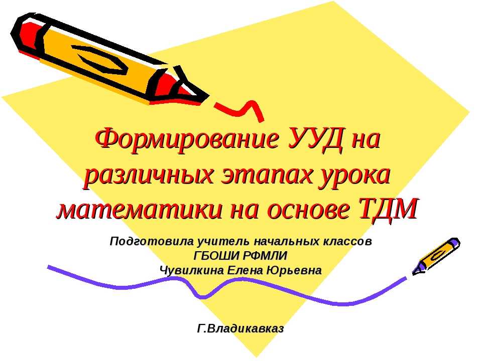 Формирование УУД на различных этапах урока математики на основе ТДМ Подготови...