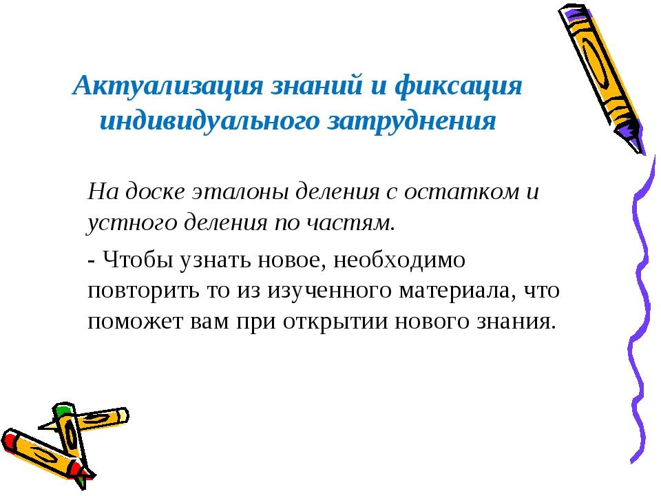 Актуализация знаний и фиксация индивидуального затруднения На доске эталоны д...