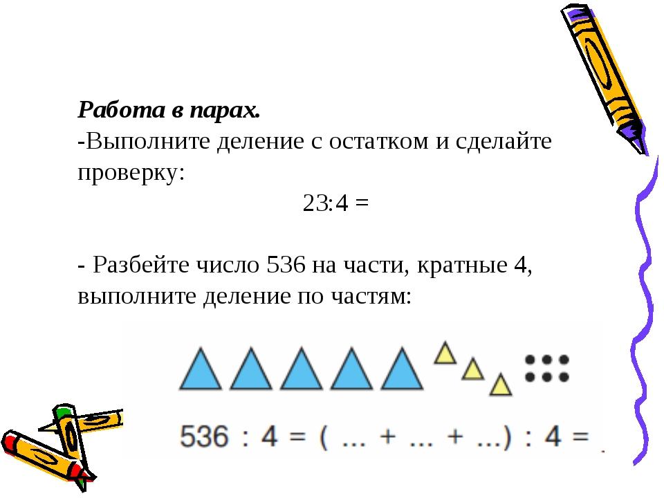Работа в парах. -Выполните деление с остатком и сделайте проверку: 23:4 = - Р...