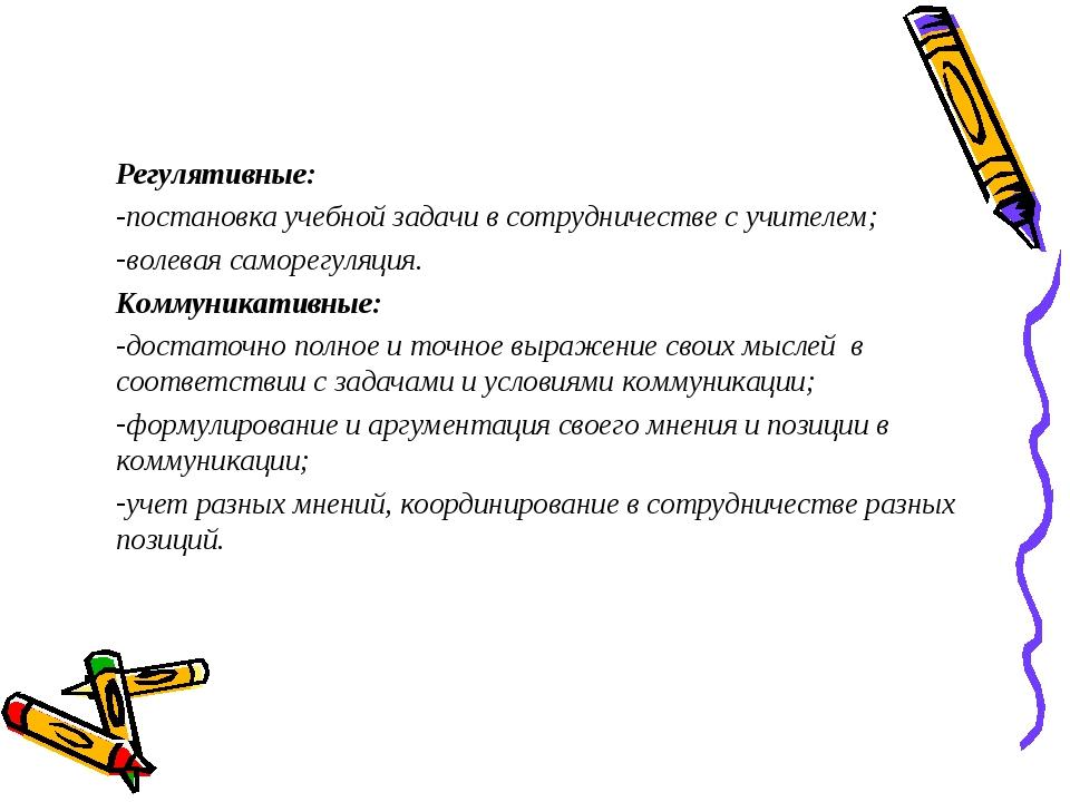 Регулятивные: постановка учебной задачи в сотрудничестве с учителем; волевая...