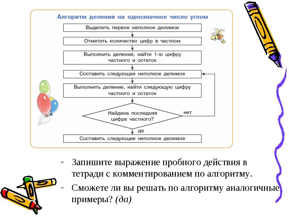 Запишите выражение пробного действия в тетради с комментированием по алгоритм...