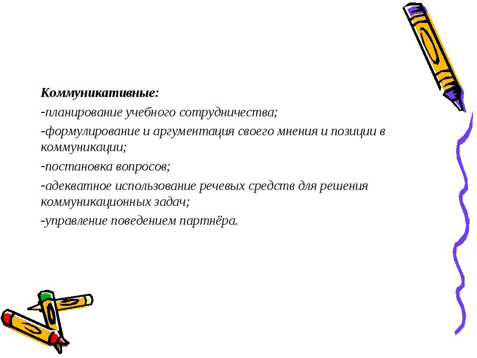 Коммуникативные: планирование учебного сотрудничества; формулирование и аргум...