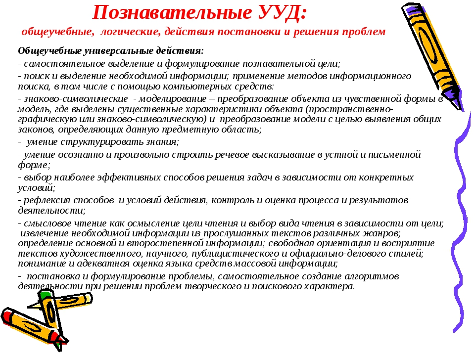 Познавательные УУД: общеучебные, логические, действия постановки и решения пр...