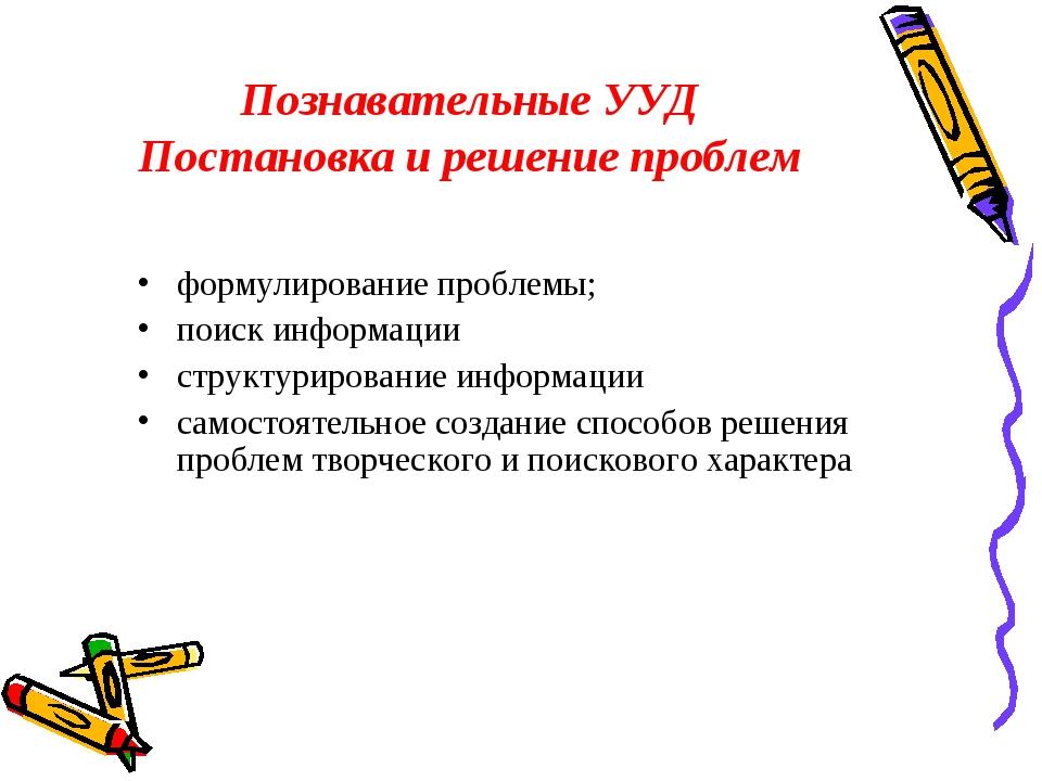 Познавательные УУД Постановка и решение проблем формулирование проблемы; поис...