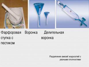 Разделение смесей жидкостей с разными плотностями Фарфоровая Воронка Делител