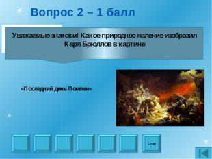 Вопрос 14 – Черный ящик -1 балл Стоп Троянский конь Уважаемые знатоки! «10 л