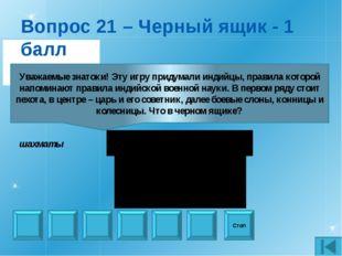 Вопрос 7 – Черный ящик - 1 балл Уважаемые знатоки! То, что находится в черном