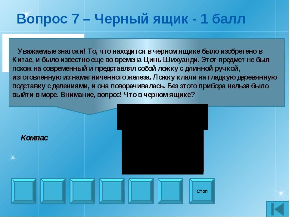 Вопрос 19 - 1 балл Кому принадлежат слова – «Приди и возьми!»? Стоп Леониду,...