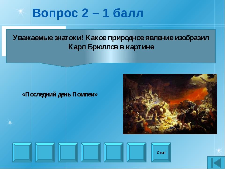 Вопрос 14 – Черный ящик -1 балл Стоп Троянский конь Уважаемые знатоки! «10 л...