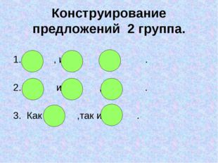 Конструирование предложений 2 группа. 1. , и , и . 2. и , но . 3. Как ,так и .