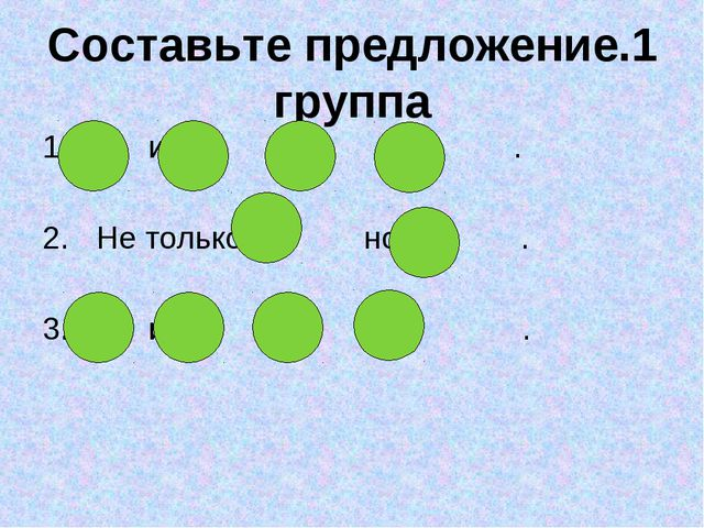Составьте предложение.1 группа и и и . Не только но и . и и и .