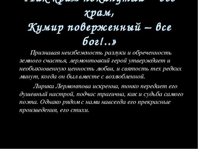«Так храм покинутый – все храм, Кумир поверженный – все бог!..» Признавая неи...