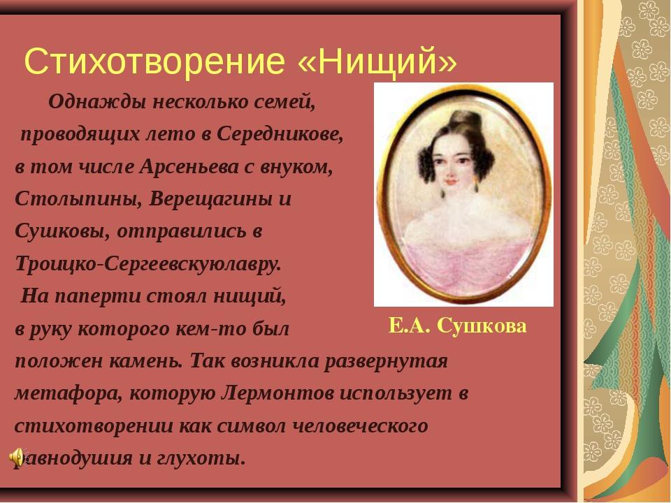 Стихотворение «Нищий» Однажды несколько семей, проводящих лето в Середникове,...