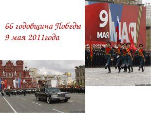66 годовщина Победы 9 мая 2011года