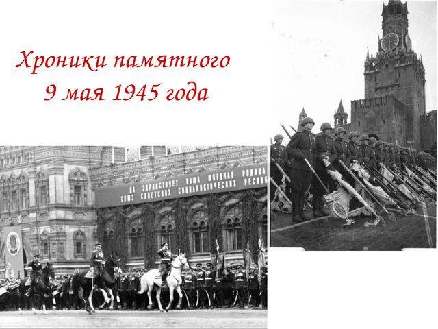 Хроники памятного 9 мая 1945 года