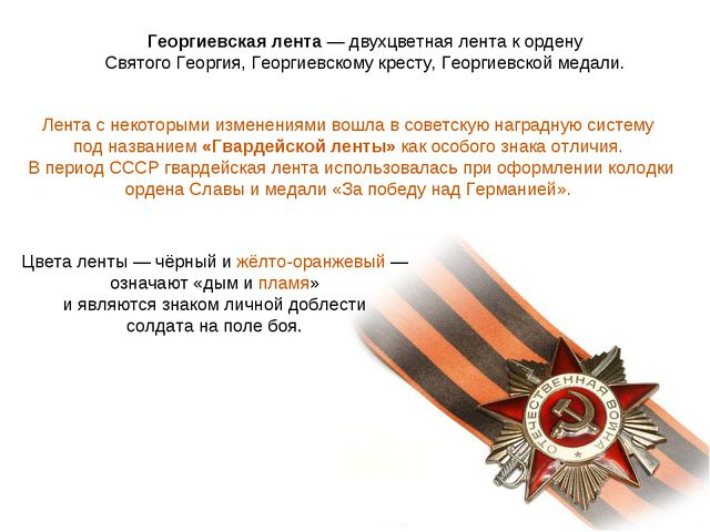 Георгиевская лента— двухцветная лента к ордену Святого Георгия, Георгиевском...