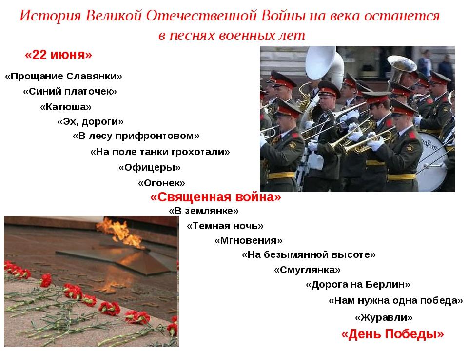 «22 июня» «Священная война» «Эх, дороги» «Нам нужна одна победа» «В лесу приф...