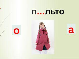 п…льто о а