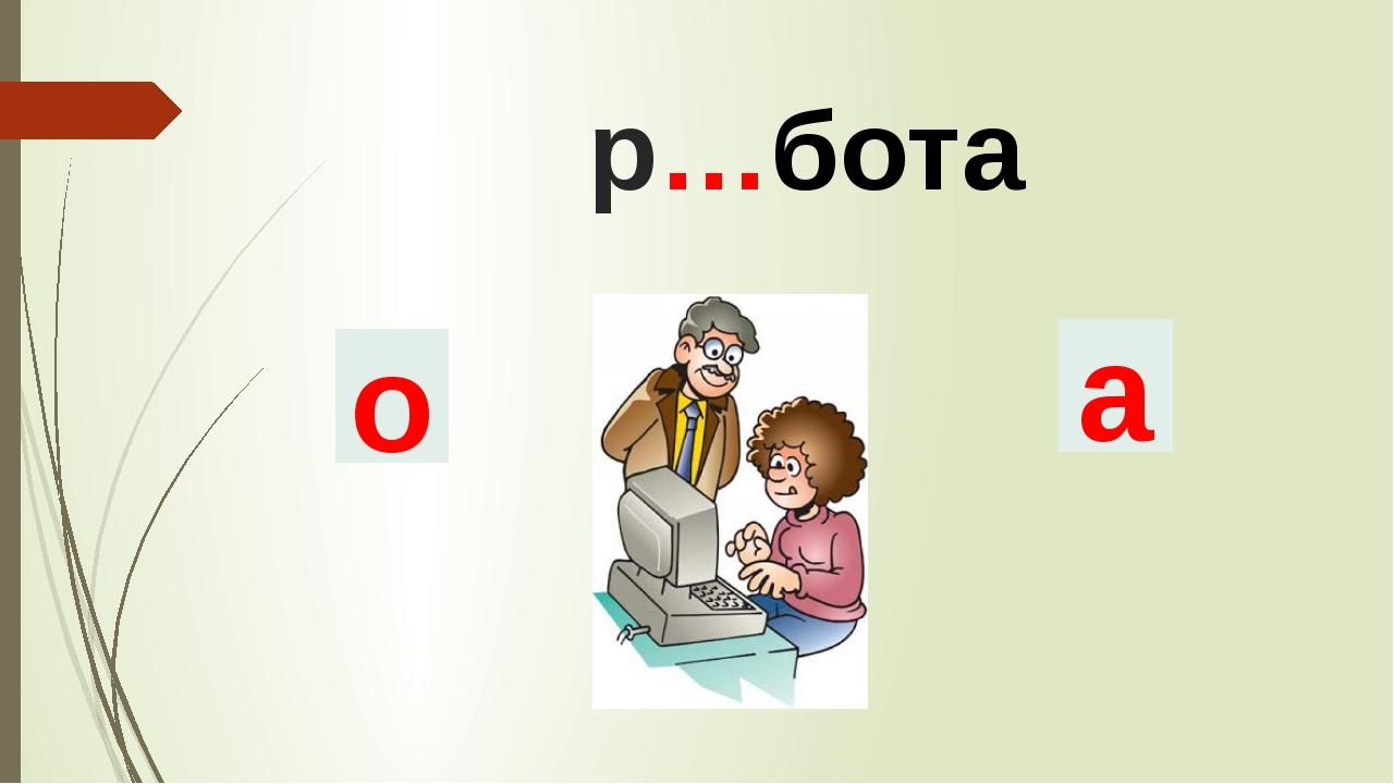 р…бота о а