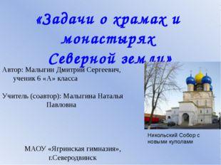 «Задачи о храмах и монастырях Северной земли» Автор: Малыгин Дмитрий Сергееви