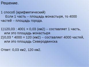 Решение. 1 способ (арифметический) Если 1 часть – площадь монастыря, то 4000