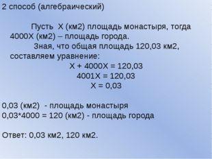 2 способ (алгебраический) Пусть Х (км2) площадь монастыря, тогда 4000Х (км2