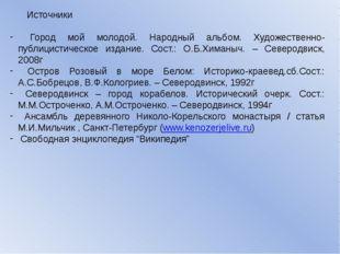 Источники Город мой молодой. Народный альбом. Художественно-публицистическое
