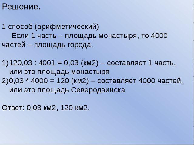 Решение. 1 способ (арифметический) Если 1 часть – площадь монастыря, то 4000...