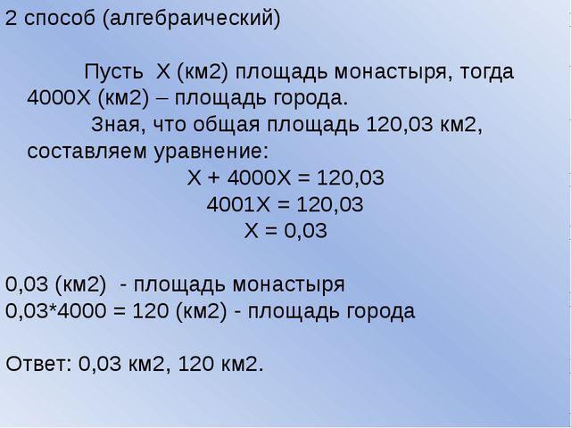 2 способ (алгебраический) Пусть Х (км2) площадь монастыря, тогда 4000Х (км2...