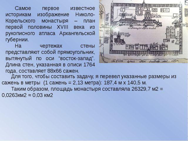 Самое первое известное историкам изображение Николо-Корельского монастыря –...