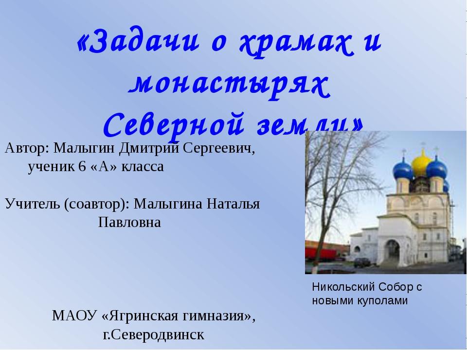 «Задачи о храмах и монастырях Северной земли» Автор: Малыгин Дмитрий Сергееви...