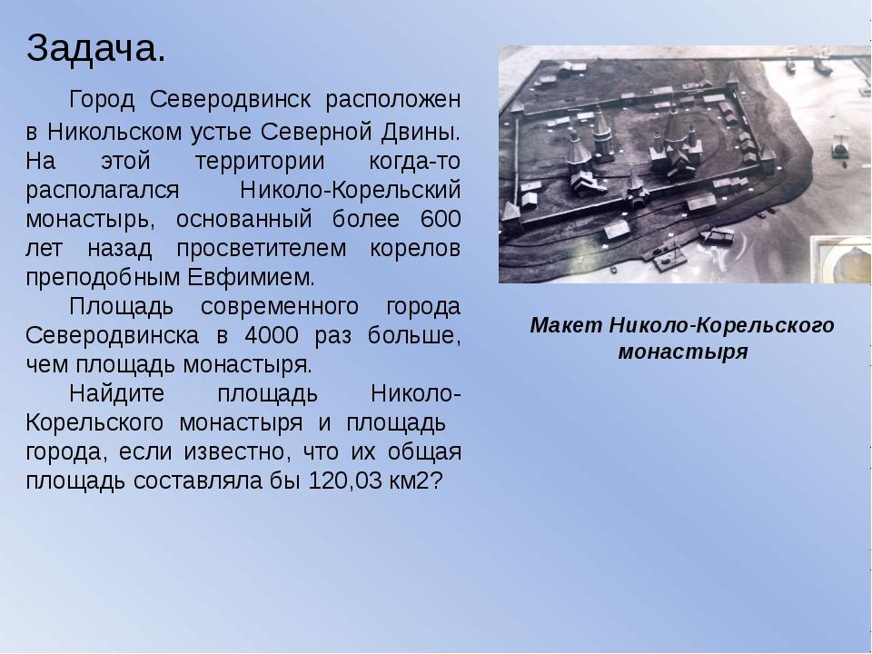 Макет Николо-Корельского монастыря Задача. Город Северодвинск расположен в Н...