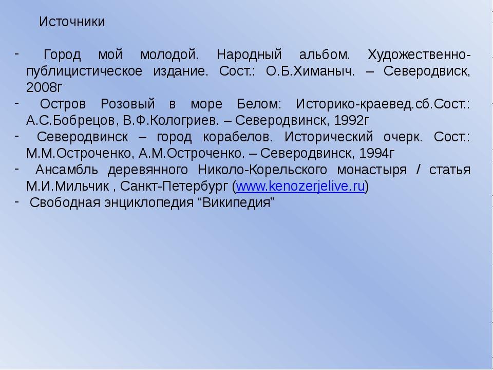 Источники Город мой молодой. Народный альбом. Художественно-публицистическое...