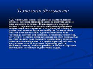 Технологія діяльності: К.Д. Ушинський писав: «Педагогіка здається легкою робо
