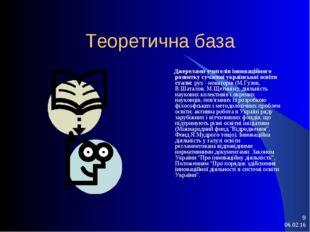 Теоретична база Джерелами учителів інноваційного розвитку сучасної українсько