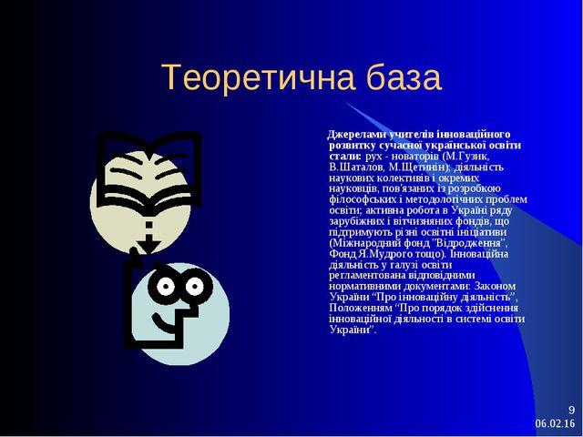 Теоретична база Джерелами учителів інноваційного розвитку сучасної українсько...