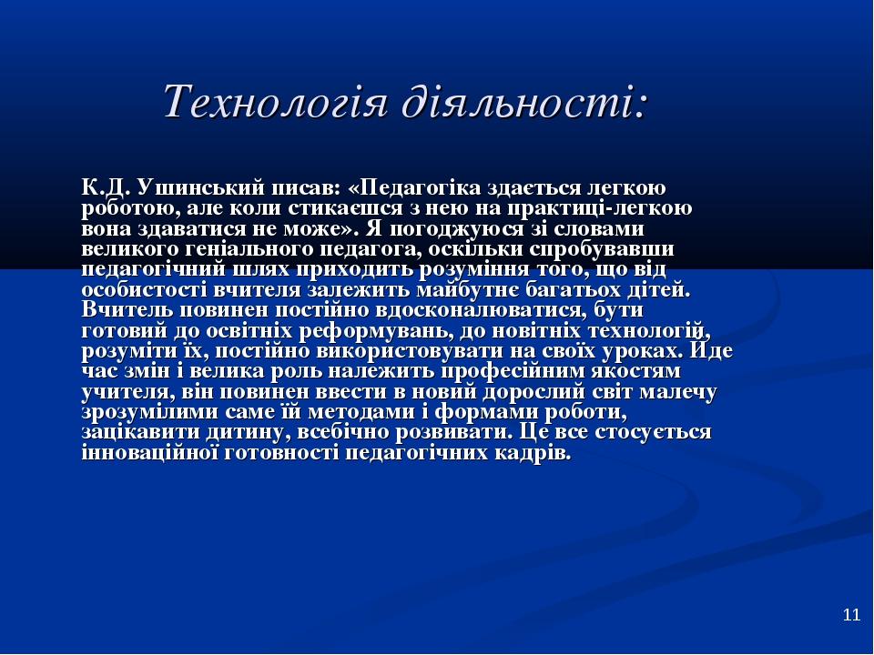 Технологія діяльності: К.Д. Ушинський писав: «Педагогіка здається легкою робо...