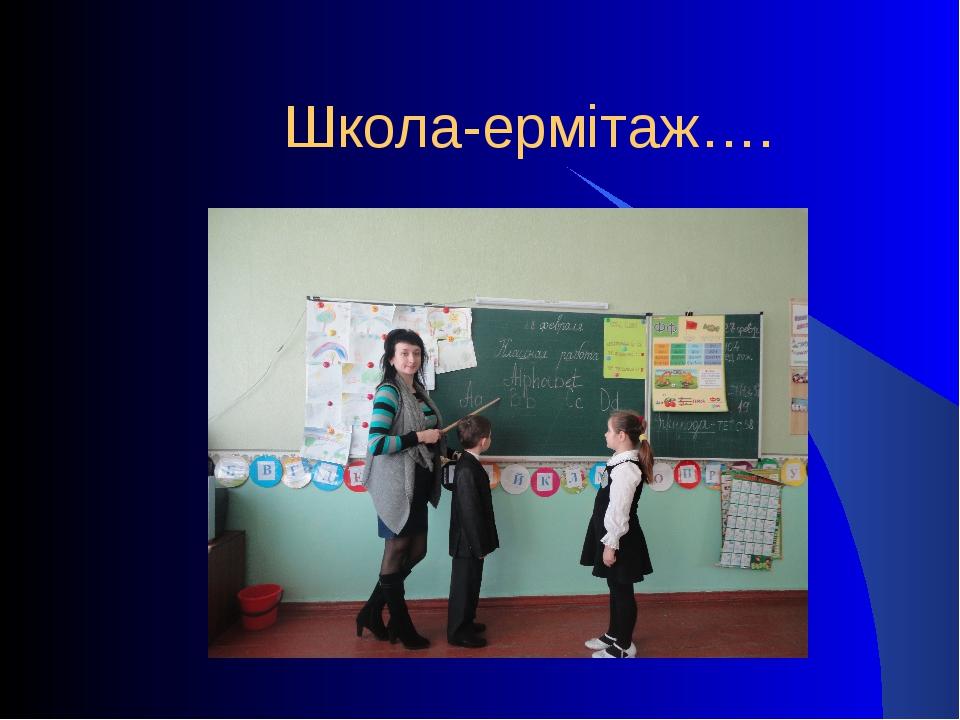 Школа-ермітаж….