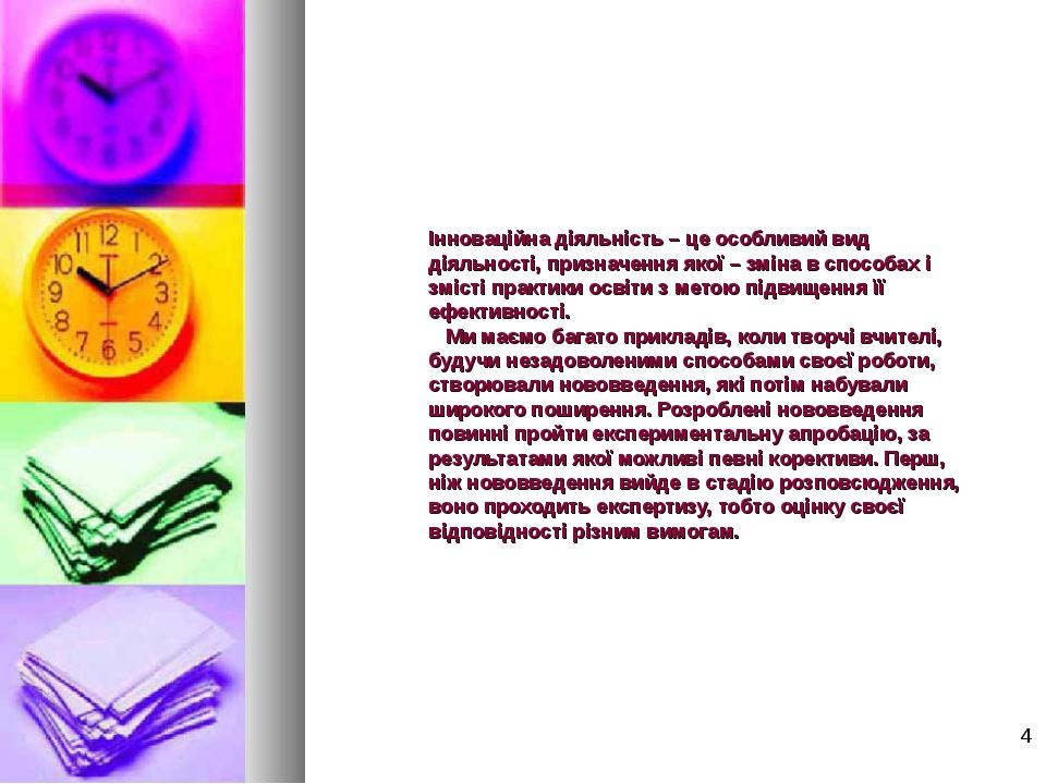 Інноваційна діяльність – це особливий вид діяльності, призначення якої – змін...