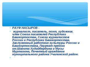 РАУФ НАСЫРОВ - журналист, писатель, поэт, художник, член Союза писателей Респ