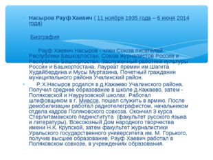 Насыров Рауф Хаевич(11 ноября1935 года–6 июня2014 года)  Биография  Р
